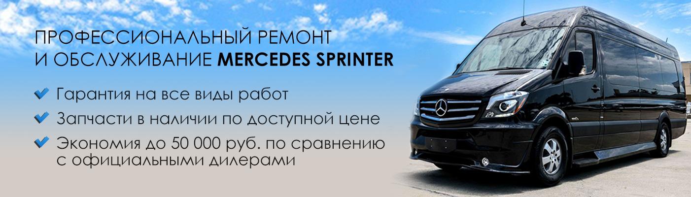 Ремонт Mersedes Sprinter